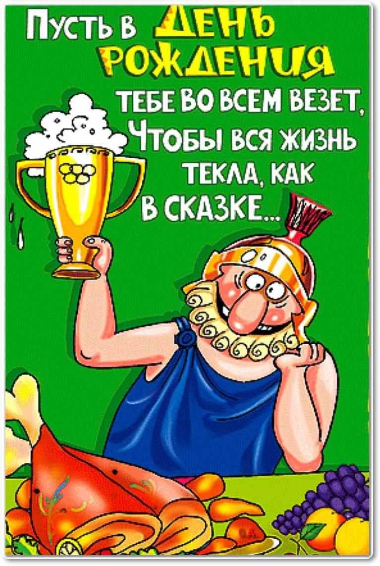 яндекс открытки с днем рождения мужчине с юмором фразы известных мудрецов