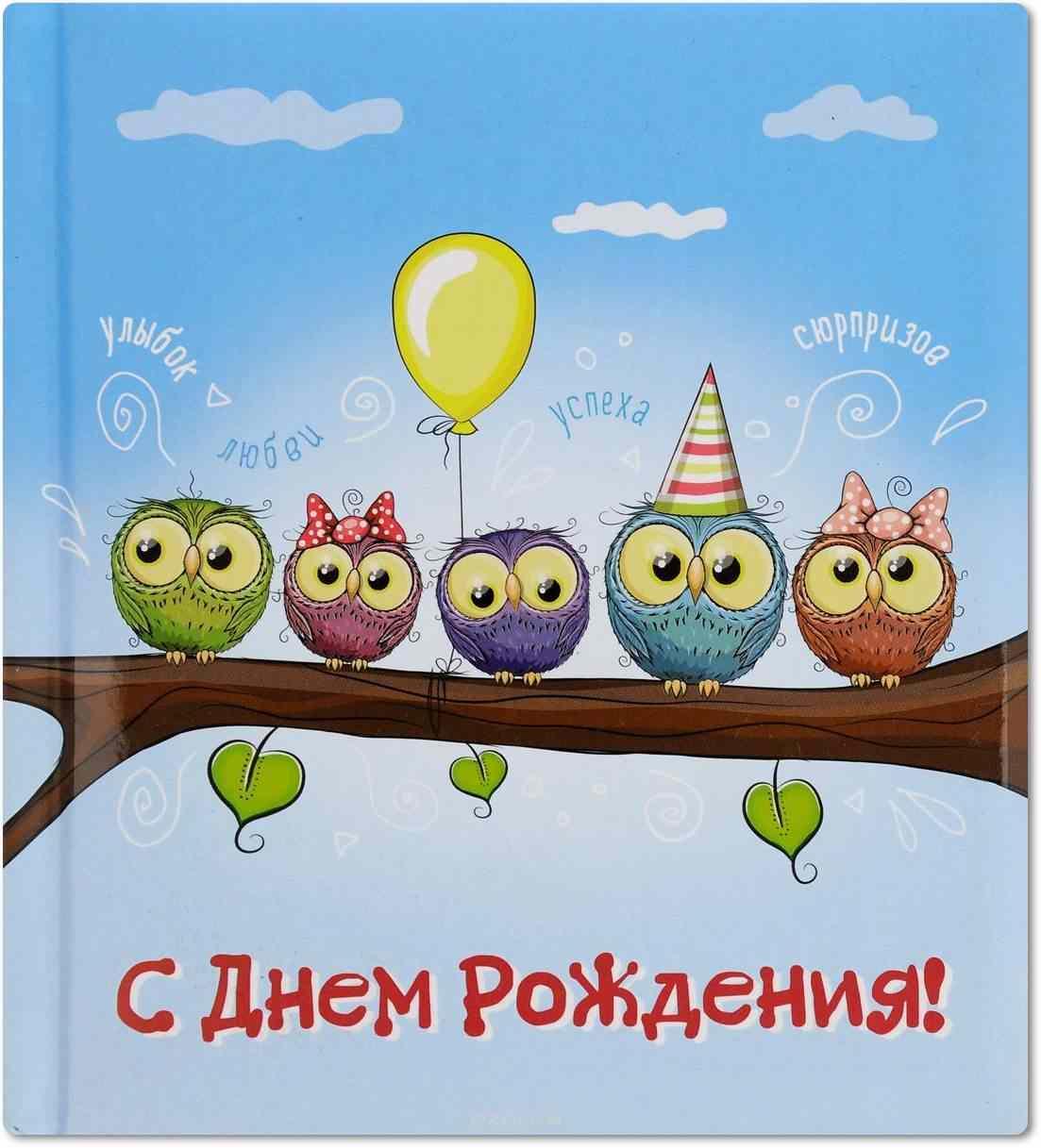 Картинки с днем рождения красивые и прикольные