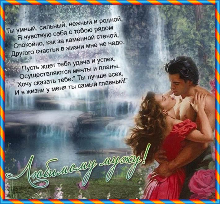 Любви ретро, поздравление в открытку любимому