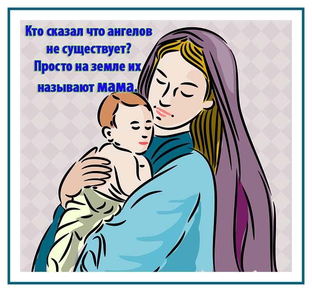 Поздравление маме трогательные до слез