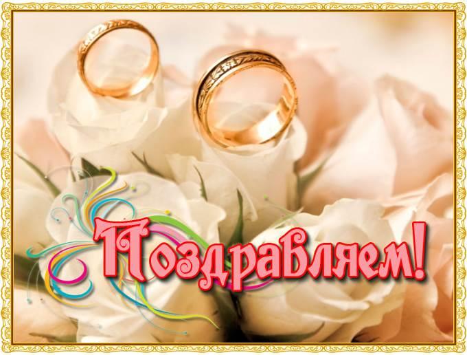 Поздравления с днем свадьбы 12 лет в прозе 67
