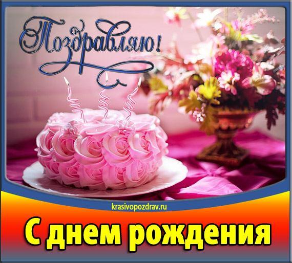 Изображение - Поздравления с днем рождения своими словами самые красивые 102517565