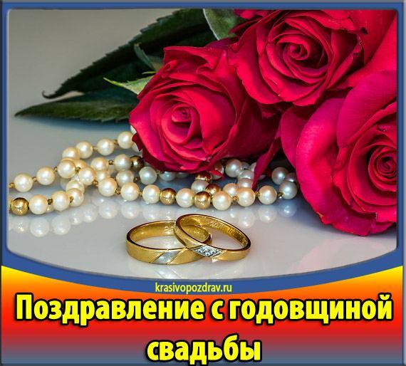 Поздравления с годовщиной свадьбы в стихах