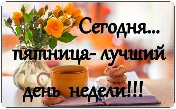 Пожелание доброй пятницы