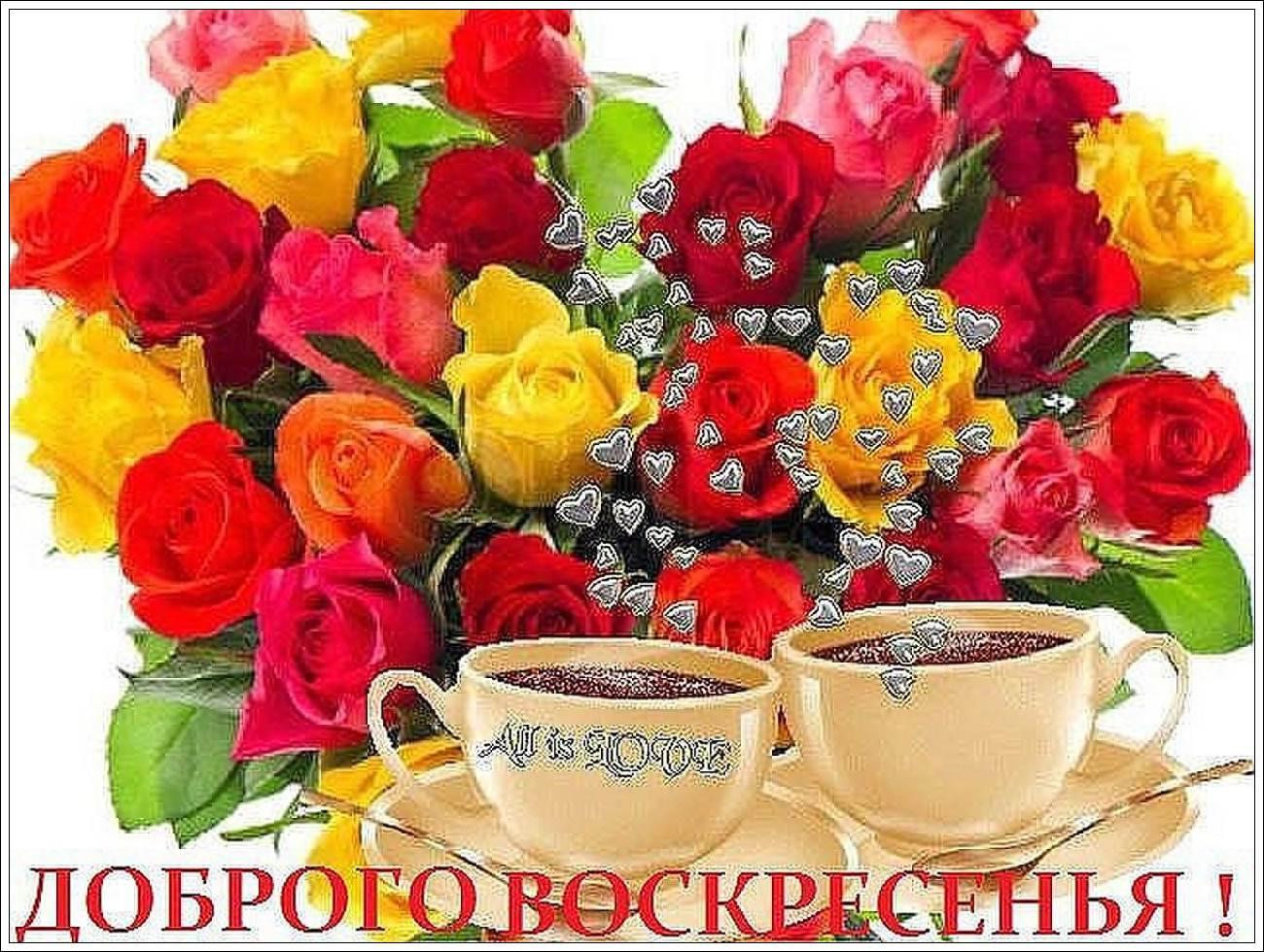 Открытки с добрым воскресным утром и хорошим настроением 49