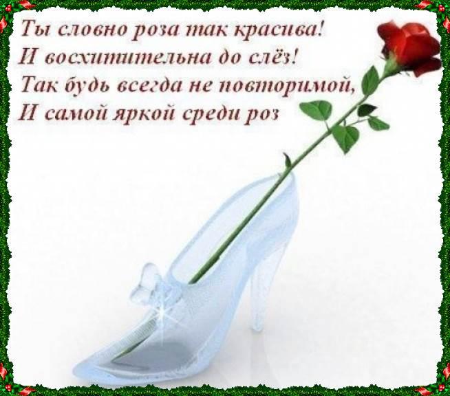 Поздравить красивыми стихами девушку