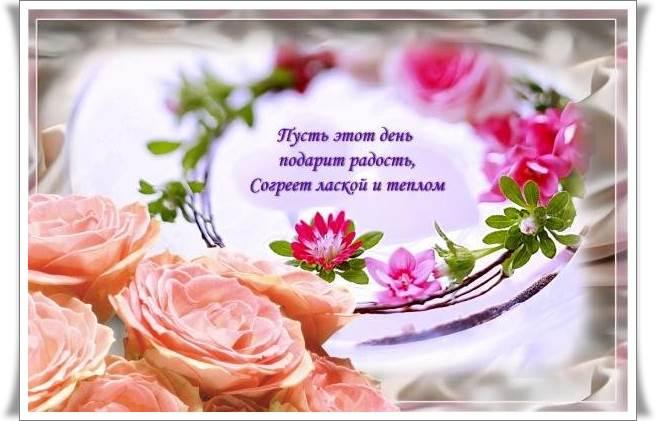 Поздравить с добрым днем