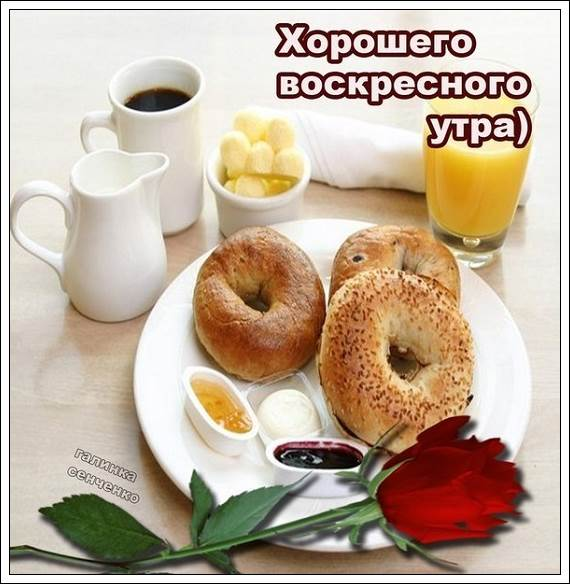 С добрым воскресным утром картинки красивые
