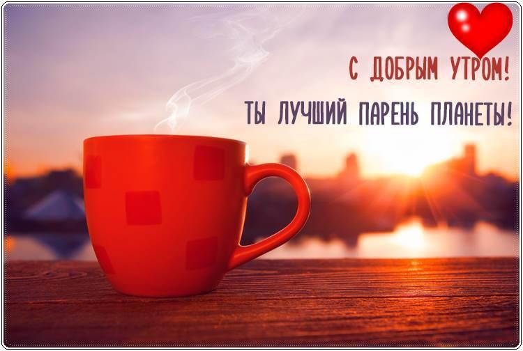 Красивые цитаты с добрым утром