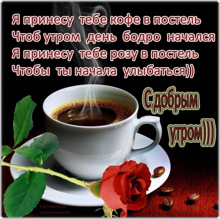 Самые красивые пожелания с добрым утром
