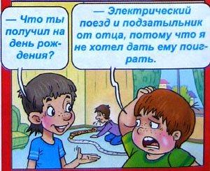 Детские анекдоты самые смешные для детей