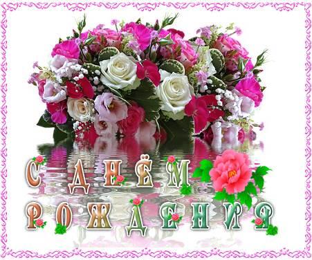 Поздравить с днем рождения женщину красиво проза