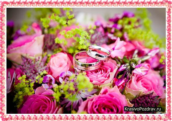 Поздравить с днем свадьбы в прозе красиво