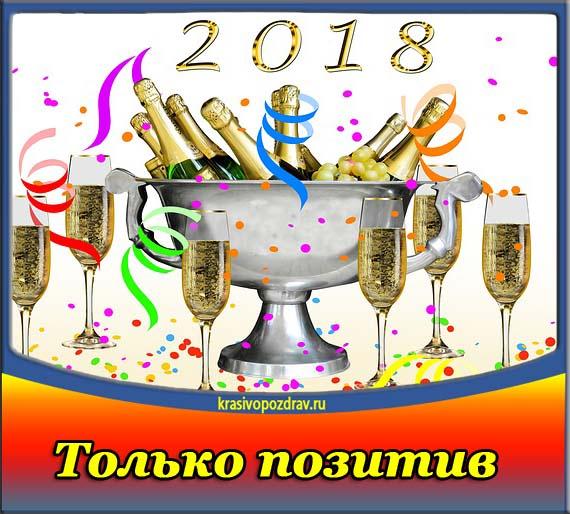 Красиво поздравить с новым годом
