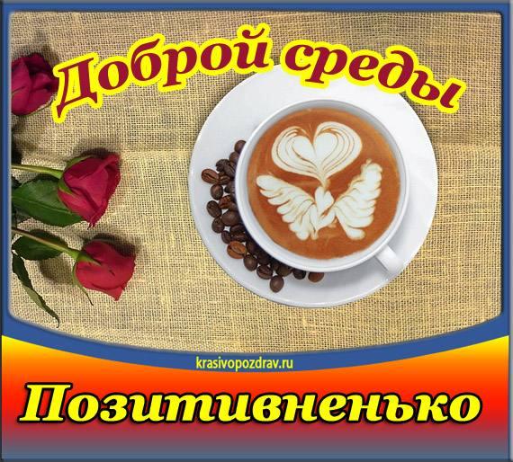 Изображение - Поздравления с средой 102767676
