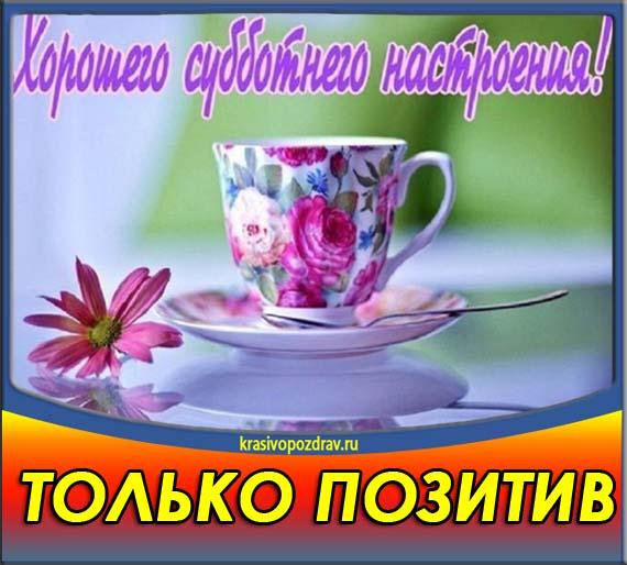 пожелания доброй субботы