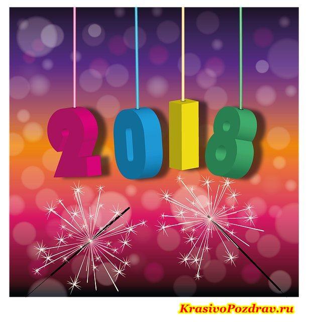 Поздравить с новым годом 2018