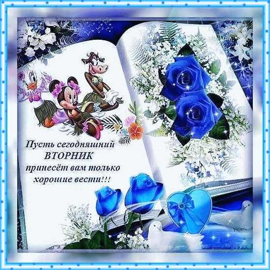 Пожелание доброго вторника