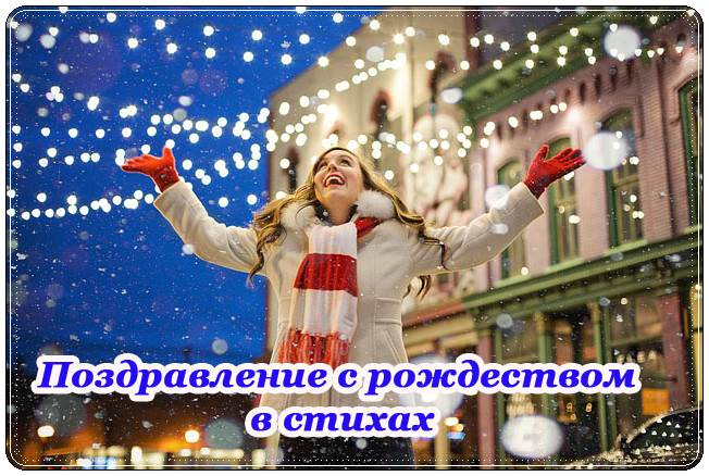 Поздравление с рождеством в стихах