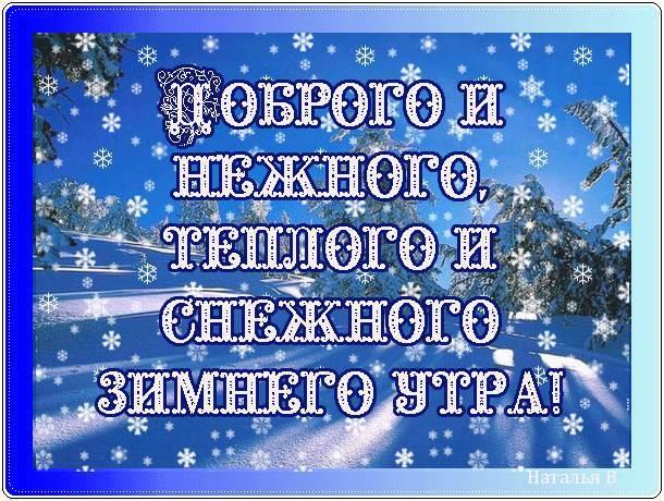 Пожелание доброго зимнего утра картинки