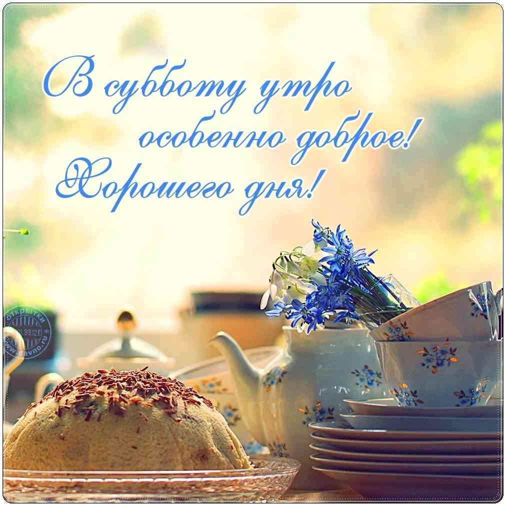 Пожелания доброй субботы-3