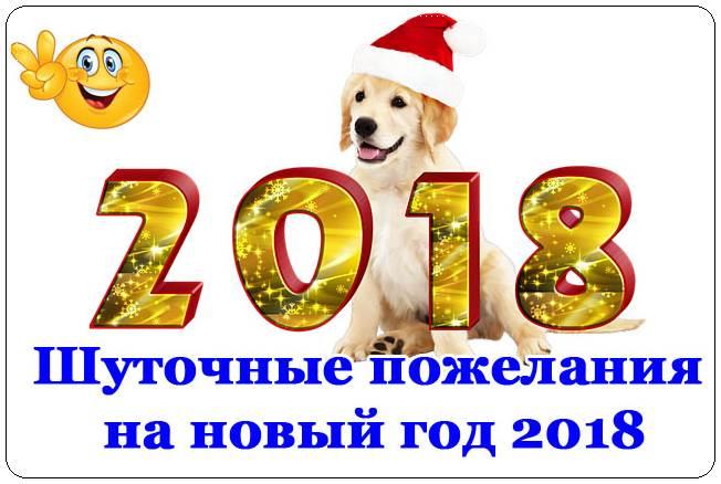 Шуточные пожелания на новый год 2018
