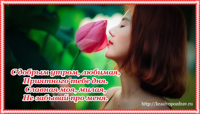 Пожелания доброго утра девушке в стихах красивые