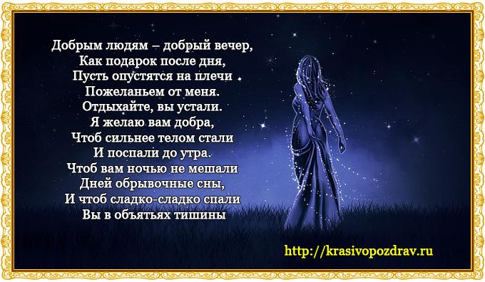 Добрый вечер стихи красивые