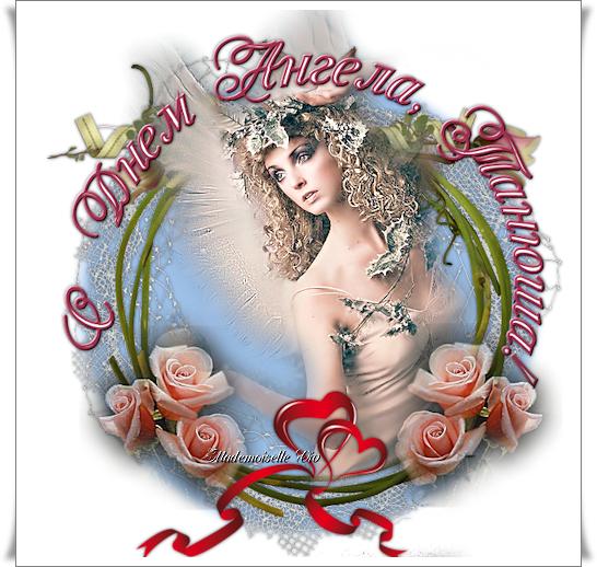 Красиво поздравить Татьяну с днем Татьяны