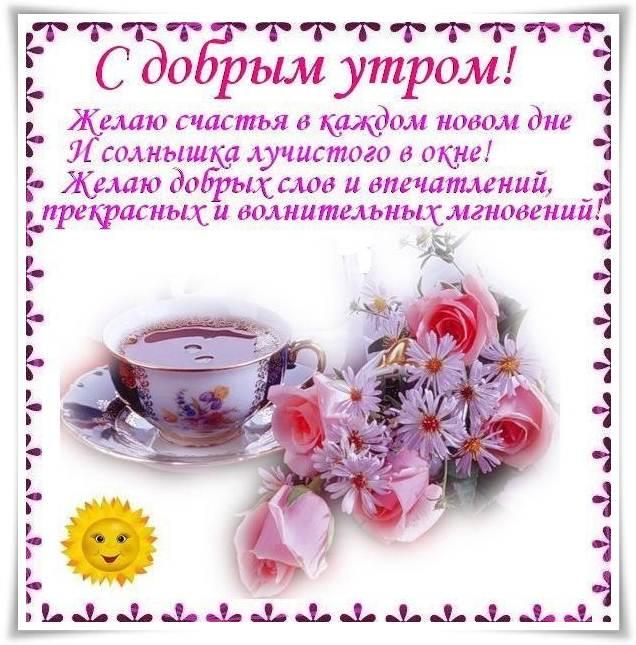 фотографий пожелание доброго утра ольге в стихах для тех, кто