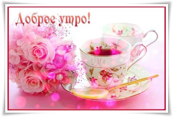 Пожелания доброго утра девушке в стихах очень красивые