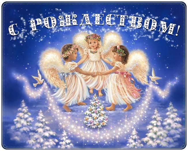 Поздравления с наступающим рождеством христовым