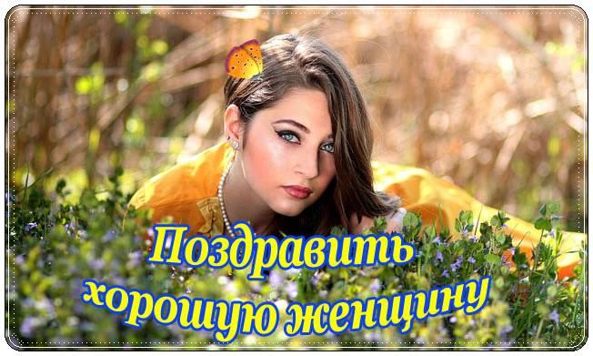 Изображение - Лучшие поздравление женщине с днем рождения girl-13191