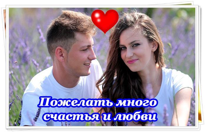 Пожелать много счастья и любви