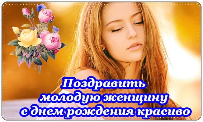 Поздравить молодую женщину с днем