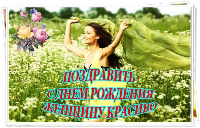 Изображение - Поздравления женщине с днем рождения коротко 72373635