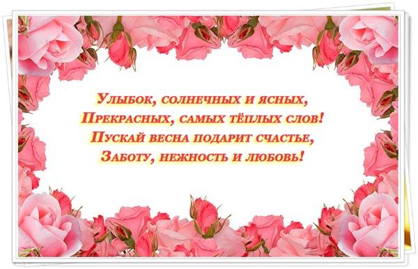 Весеннее поздравление женщине