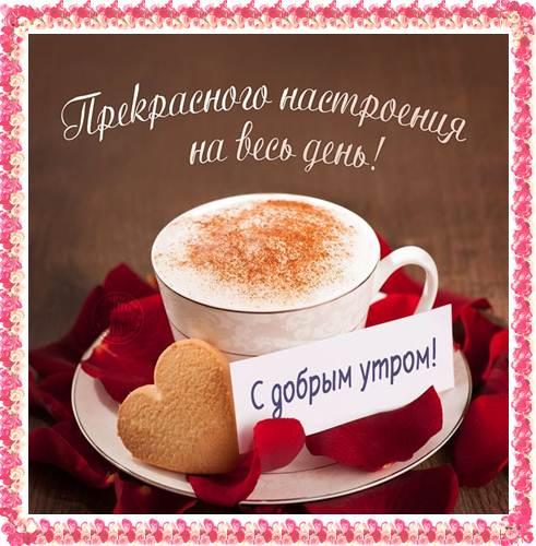 Пожелание с добром утром в прозе