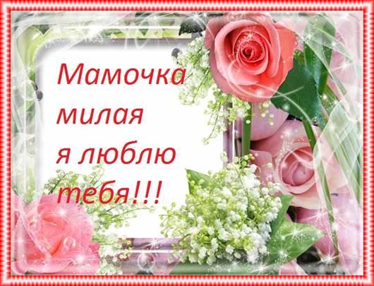 Пожелания маме здоровья