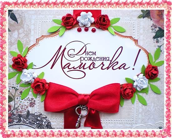 Изображение - Поздравление любимой маме pozdravit-lyubimuyu-mamu-s-dnem-rozhdeniya-1