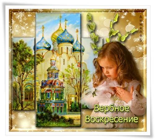 Картинки с вербным воскресеньем красивые