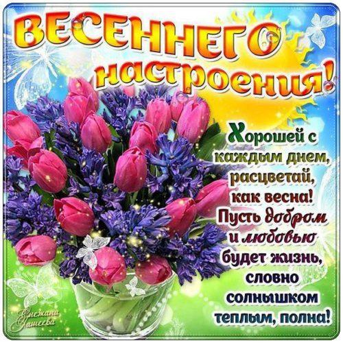 Весеннее пожелание друзьям