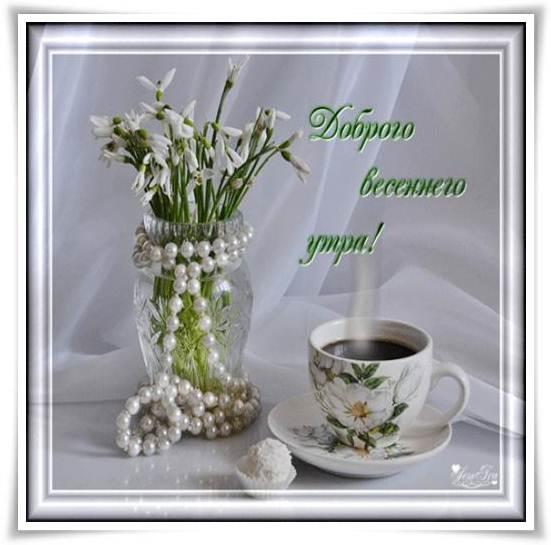 Доброе утро картинки красивые весенние