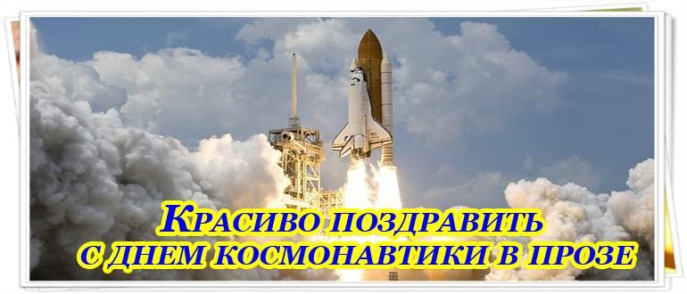 Поздравления космонавту в прозе 41