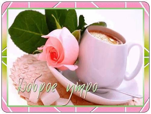 Красивые и необычные пожелания доброго утра