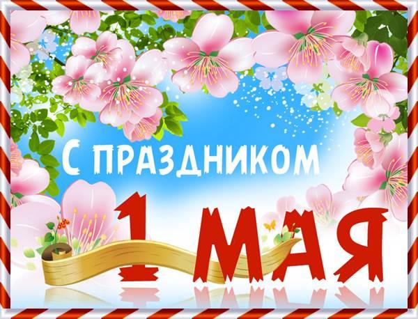 Красивые поздравления с 1 мая