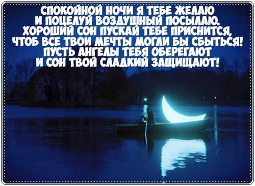 Красивые пожелания спокойной ночи любимой женщине