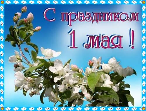 Открытки с 1 мая с поздравлением