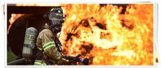 Поздравить с днем пожарника