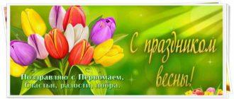 Поздравление друга с 1 мая